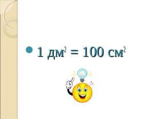1 дм2 = 100 см2