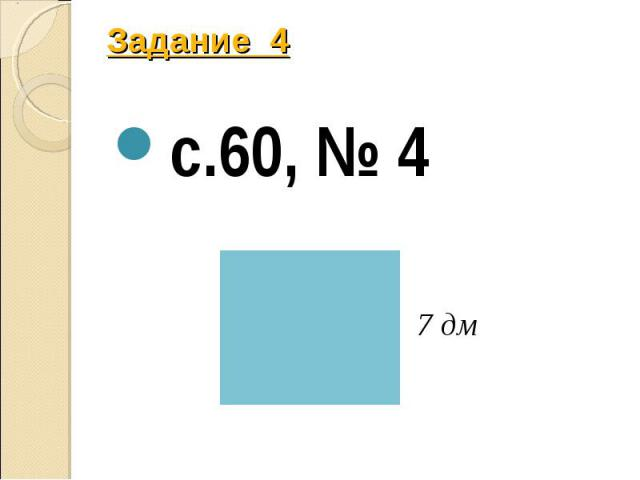 Задание 4 с.60, № 4 7 дм