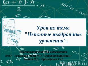 """Урок по теме \""""Неполные квадратные уравнения\"""". Подготовили учителя математики М"""