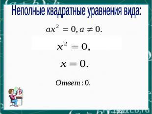 Неполные квадратные уравнения вида