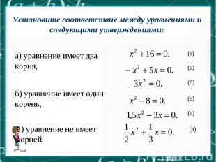 Запишите квадратные уравнения с указанными коэффициентами: а=1, b=0, c=16; a=-1,