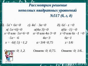 * * Рассмотрим решение неполных квадратных уравнений №517 (б, г, д) б). -5х2+ 6х