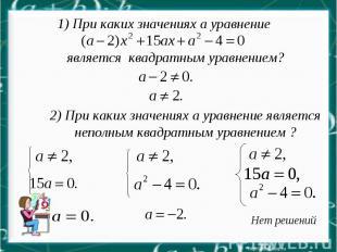 1) При каких значениях а уравнение является квадратным уравнением? Нет решений 2
