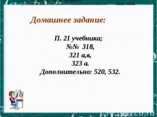 Домашнее задание: П. 21 учебника; №№ 318, 321 а,в, 323 а. Дополнительно: 520, 53