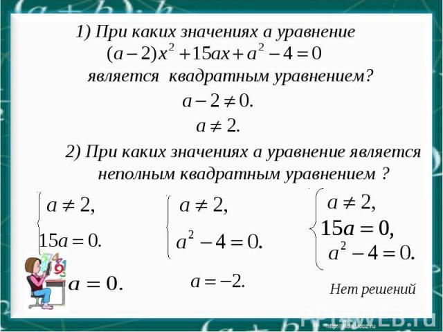1) При каких значениях а уравнение является квадратным уравнением? Нет решений 2) При каких значениях a уравнение является неполным квадратным уравнением ?