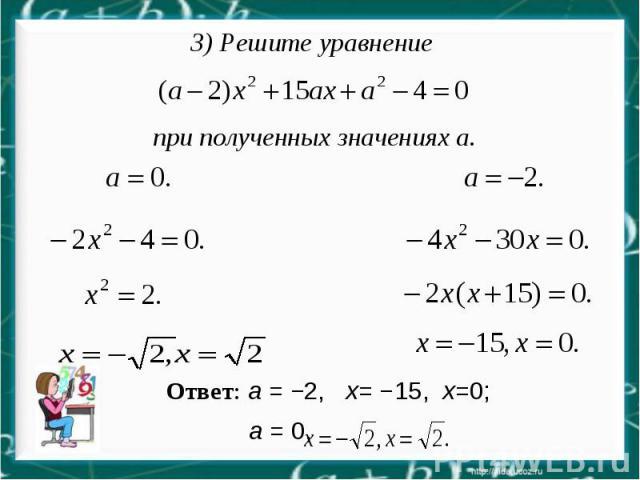3) Решите уравнение при полученных значениях а. Ответ: а = −2, х= −15, х=0; а = 0,