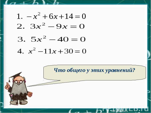 Что общего у этих уравнений?