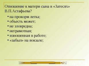 Отношение к матери сына в «Затесях» В.П.Астафьева? на прокорм легка; объесть мож