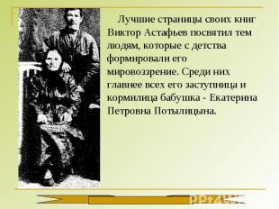 Лучшие страницы своих книг Виктор Астафьев посвятил тем людям, которые с детства