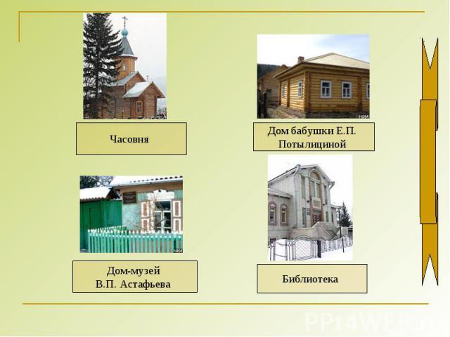 Библиотека Часовня Дом-музей В.П. Астафьева Дом бабушки Е.П. Потылициной