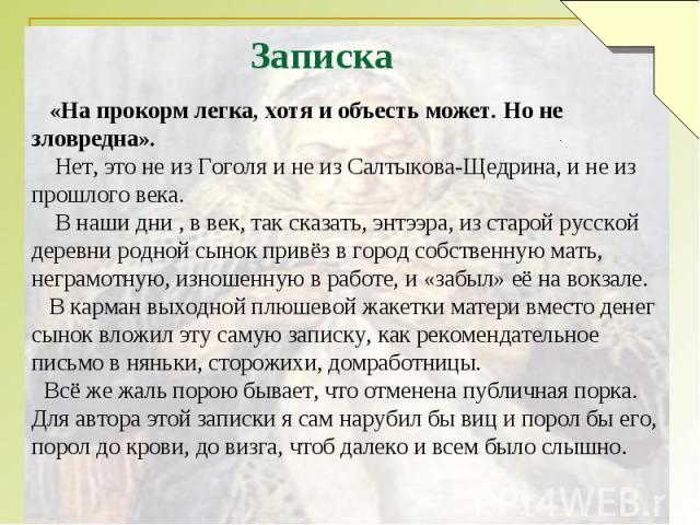 «На прокорм легка, хотя и объесть может. Но не зловредна». Нет, это не из Гоголя и не из Салтыкова-Щедрина, и не из прошлого века. В наши дни , в век, так сказать, энтээра, из старой русской деревни родной сынок привёз в город собственную мать, негр…