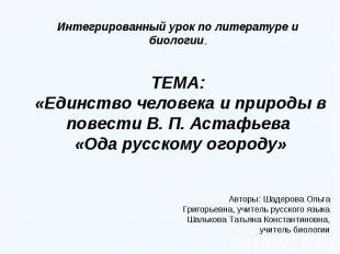 ТЕМА: «Единство человека и природы в повести В. П. Астафьева «Ода русскому огоро