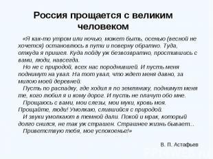 Россия прощается с великим человеком «Я как-то утром или ночью, может быть, осен