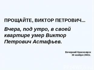 ПРОЩАЙТЕ, ВИКТОР ПЕТРОВИЧ... Вчера, под утро, в своей квартире умер Виктор Петро