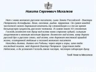 Нет с нами великого русскою писатели, сына Земли Российской - Виктора Петровича