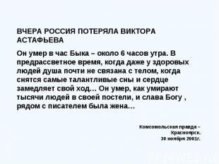 ВЧЕРА РОССИЯ ПОТЕРЯЛА ВИКТОРА АСТАФЬЕВА Он умер в час Быка – около 6 часов утра.