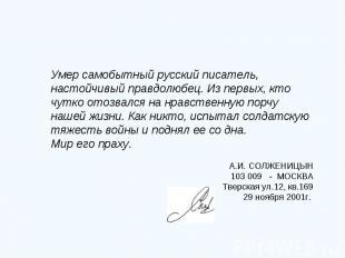 Умер самобытный русский писатель, настойчивый правдолюбец. Из первых, кто чутко