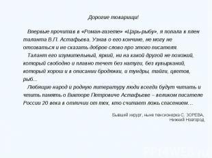 Дорогие товарищи! Впервые прочитав в «Роман-газете» «Царь-рыбу», я попала в плен