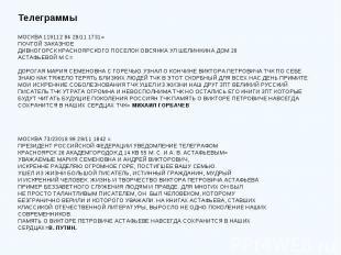 Телеграммы МОСКВА 119112 84 29/11 1731= ПОЧТОЙ ЗАКАЗНОЕ ДИВНОГОРСК КРАСНОЯРСКОГО