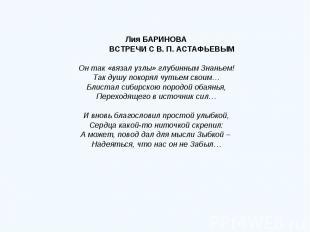 Лия БАРИНОВА ВСТРЕЧИ С В. П. АСТАФЬЕВЫМ Он так «вязал узлы» глубинным Знаньем! Т