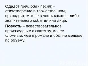 Ода,(от греч. ode - песня) - стихотворение в торжественном, приподнятом тоне в ч