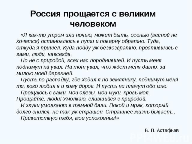Россия прощается с великим человеком «Я как-то утром или ночью, может быть, осенью (весной не хочется) остановлюсь в пути и поверну обратно. Туда, откуда я пришел. Куда пойду уж безвозвратно, простившись с вами, люди, навсегда. Но не с природой, все…