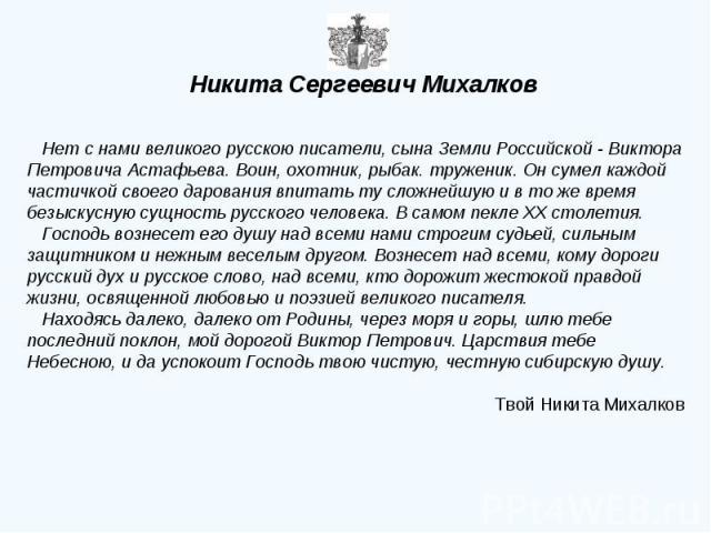Нет с нами великого русскою писатели, сына Земли Российской - Виктора Петровича Астафьева. Воин, охотник, рыбак. труженик. Он сумел каждой частичкой своего дарования впитать ту сложнейшую и в то же время безыскусную сущность русского человека. В сам…