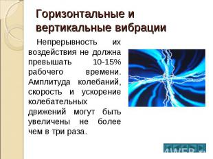 Горизонтальные и вертикальные вибрации Непрерывность их воздействия не должна пр