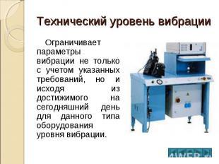 Технический уровень вибрации Ограничивает параметры вибрации не только с учетом