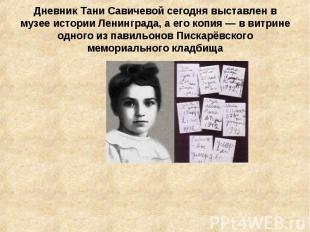 Дневник Тани Савичевой сегодня выставлен в музее истории Ленинграда, а его копия