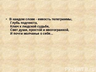 В каждом слове - емкость телеграммы, Глубь подтекста, Ключ к людской судьбе, Све