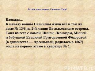 Встань пред миром, Савичева Таня! Блокада… К началу войны Савичевы жили всё в то