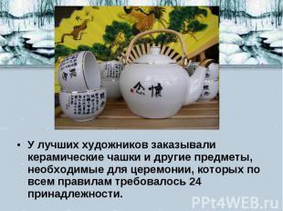 У лучших художников заказывали керамические чашки и другие предметы, необходимые