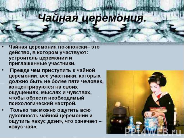 Чайная церемония. Чайная церемония по-японски– это действо, в котором участвуют: устроитель церемонии и приглашенные участники. Прежде чем приступить к чайной церемонии, все участники, которых должно быть не более пяти человек, концентрируются на св…