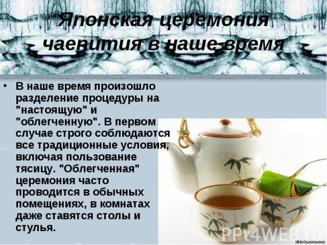 Японская церемония чаепития в наше время В наше время произошло разделение процедуры на \