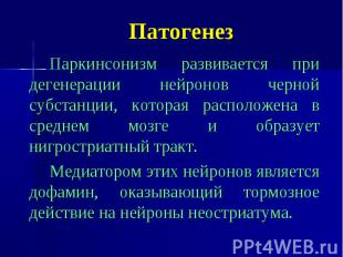 Патогенез Паркинсонизм развивается при дегенерации нейронов черной субстанции, к