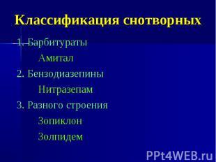 Классификация снотворных 1. Барбитураты Амитал 2. Бензодиазепины Нитразепам 3. Р