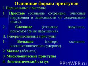 Основные формы приступов I. Парциальные приступы 1. Простые (сознание сохранено,