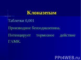 Клоназепам Таблетки 0,001 Производное бензодиазепина. Потенцирует тормозное дейс