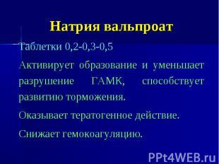 Натрия вальпроат Таблетки 0,2-0,3-0,5 Активирует образование и уменьшает разруше