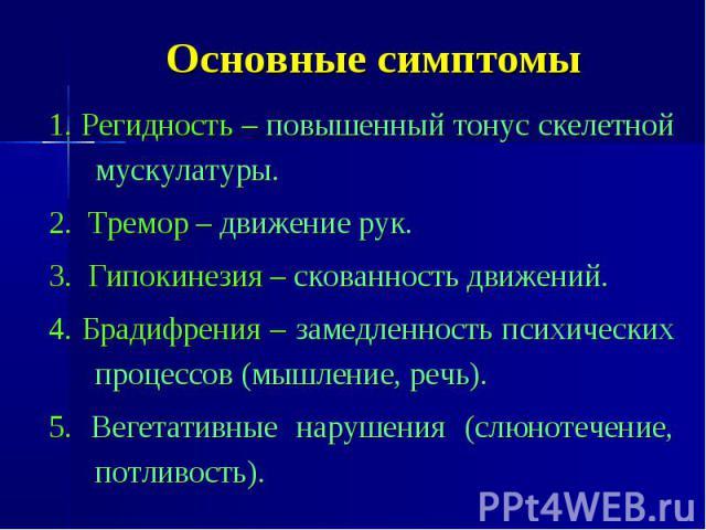Противопаркинсонические средства Это лекарственные средства, которые применяют при болезни Паркинсона и паркинсонизме.