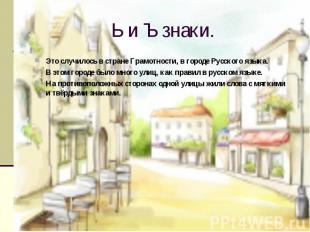 Ь и Ъ знаки. Это случилось в стране Грамотности, в городе Русского языка. В этом
