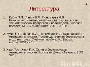 4 Литература: Кукин П.П., Лапин В.Л., Пономарев Н.Л. Безопасность жизнедеятельно