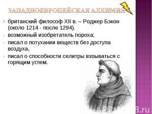 британский философ ХII в. – Роджер Бэкон (около 1214 - после 1294). возможный из