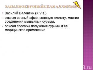 Василий Валентин (XIV в.) открыл серный эфир, соляную кислоту, многие соединения