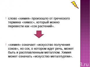 слово «химия» произошло от греческого термина «химос», который можно перевести к