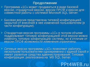 Продолжение Программа «1С» может продаваться в виде базовой версии, стандартной
