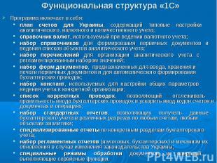 Функциональная структура «1С» Программа включает в себя: план счетов для Украины