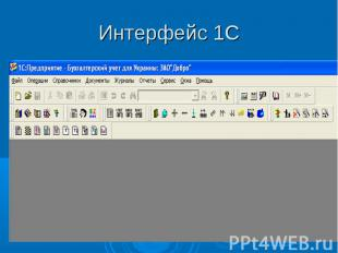 Интерфейс 1С