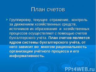 План счетов Группировку, текущее отражение, контроль за движением хозяйственных